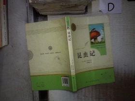 昆虫记 八年级上册 。