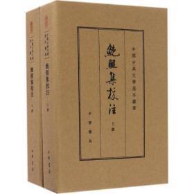 鮑照集校注(中國古典文學基本叢書·典藏本)