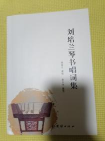 刘培兰琴书唱词集—苏北琴书(实拍如图,全新好书)