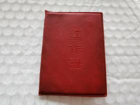 """文革工作证-----背面""""毛主席语录""""《1967年江苏省南京船厂工作证》!(内有套红""""最高指示"""",带手工上色照片)"""