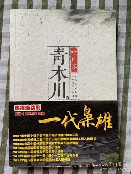 国家一级作家,当代最受欢迎的女作家之一,叶广芩签名本《青木川》,全新,保真。