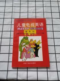 儿童电视英语 玛泽的故事 辅导书