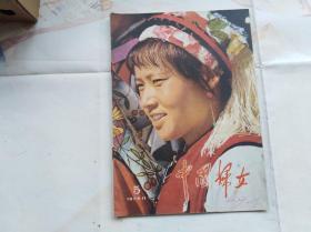 中国妇女1978年第5期 朱德委员长和孩子们在一起,介绍几种自制玩具。天安门革命诗词选。封底周思聪画