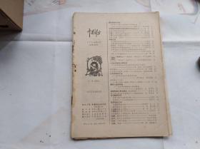 中国妇女1979年第12期,缺封面封底正文页码齐全。女科学家丰云鹤、秦牧祝贺冰心从事文学六十周年。小河剪纸等