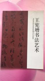 王宪增书法艺术 【 签名本】