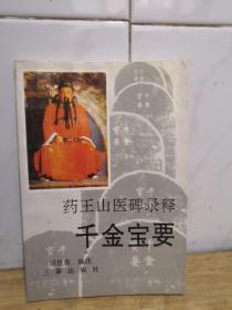 药王山医碑录释 千金宝要