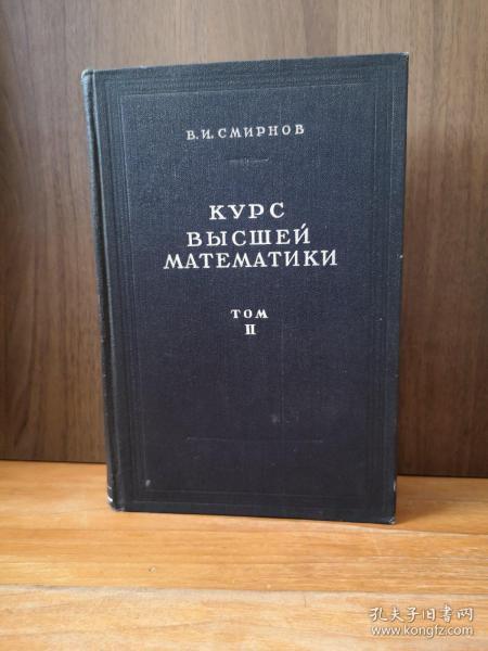 高度数学教程(2)【俄文原版】