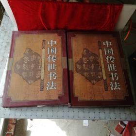 中国传世书法 上下