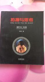 拍摄与思考 【刘申五签名本】