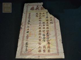 民国三十五年上海天声行股款收据1张,著名侨领黄远签名(26.5X16CM)