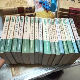 中国神秘文化大系 命理人生(共16本合售)