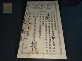 民国十八年中国国民党加拿大总支部介绍书1件(27X16CM)