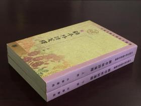 顾亭林诗笺释(中国古典文学基本丛书 全二册   LV)
