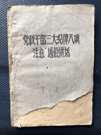 党政干部三大纪律八项注意(通俗讲话)