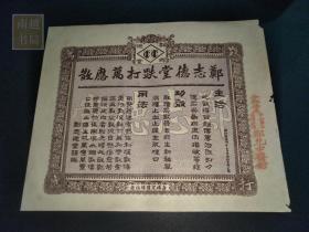 民国中山郑志堂跌打万应散广告纸1张(26X22CM)