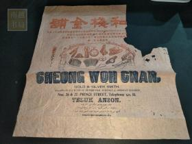 民国马来西亚祥和栈金铺包装纸1张(44.5X40CM)