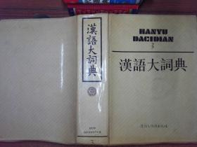 汉语大词典 . 3