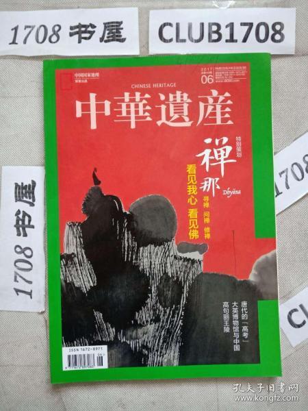 《中华遗产》期刊 2017年6月,第六期总第140期 201706,禅那  唐代的[高考]  大英博物馆与中国  高句丽王陵   11#