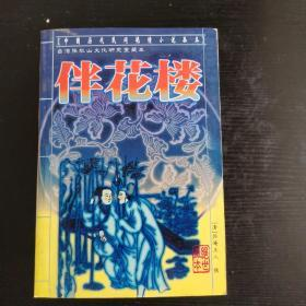 中国历代民间艳情小说孤本 八册