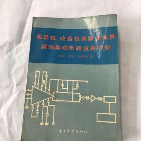 收录机、收音机调频立体声解码集成电路应用手册
