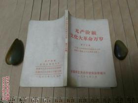 无产阶级文化大革命万岁【纪念《在延安文艺座谈会上的讲话》发表三十五周年专辑