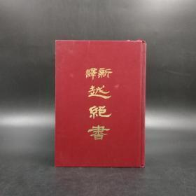 台湾三民版  刘建国 注译;黄俊郎 校阅《新译越绝书》(精装)