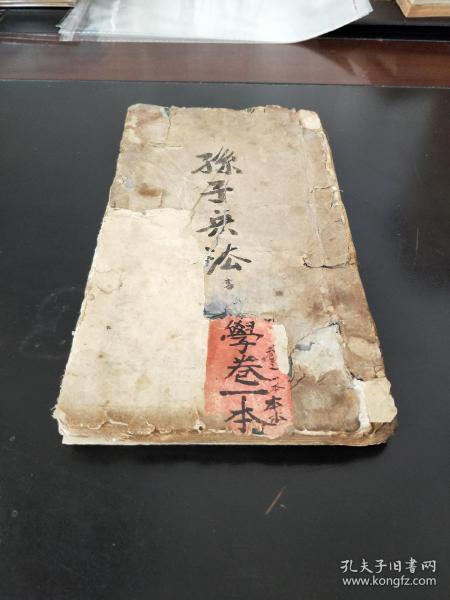 读孙子十三篇阵中笺释,大开本厚一册,品如图