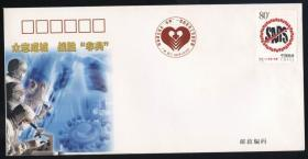 特4-2003抗击非典广西分公司封,非典邮票未销戳