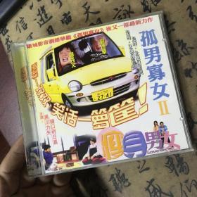 电影VCD  孤男寡女2 瘦身男女