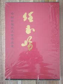中国近现代名家书法集:任玉岭
