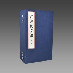 【三希堂藏书】江泽民文选 3函21册 宣纸线装 单色印刷
