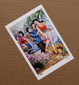 一路春风【老年画明信片】满10张包邮