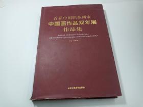首届中国职业画家中国画作品双年展 作品集