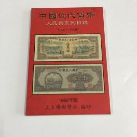 中国近代货币人民币系列目录 1948~1996