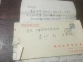 湖北大学于胜民给聂珍钊信札一页