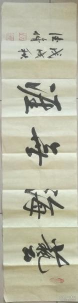 山东省书协会员纪德修书法7