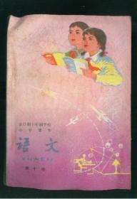 全日制十年制学校小学课本 语文(八册)