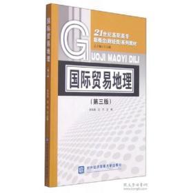 正版国际贸易地理(第三版)/21世纪高职高专*(财经类)系列教