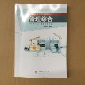 管理综合/二级注册建造师继续教育教材