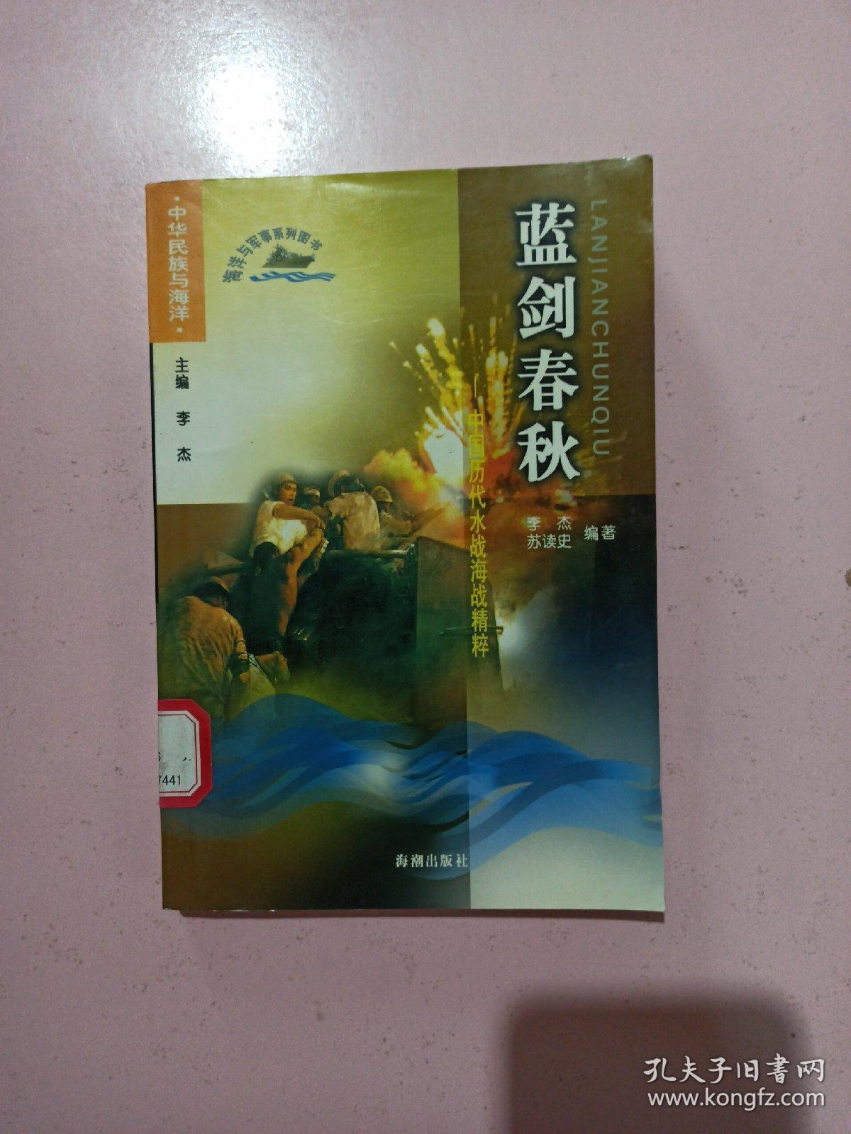 蓝剑春秋:中国历代水战、海战精粹:中华民族与海洋