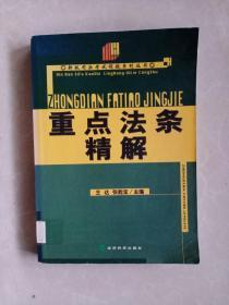 重点法条精解——2003年司法考试领航系列丛书