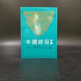 台湾三民版   郭建勋 注译;黄俊郎 校阅《新译易经读本(二版)》(锁线胶订)