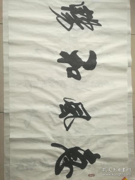 中国书协会员赵继明四尺整张书法