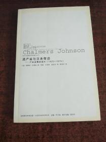 通产省与日本奇迹:产业政策的成长(1925-1975)
