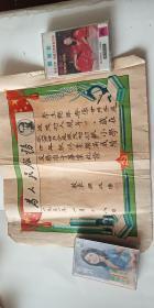 1951年 毕业证书  旅大市大连甘井子鹿海茂村初级小学   毕业证书 带毛像和为人民服务