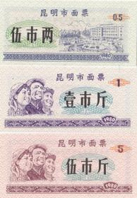 云南省昆明市80年面票 3枚(工农兵图案,精美漂亮)