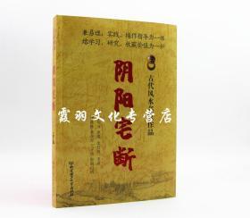 阴阳宅断 古代风水名家作品 北京理工大学出版社