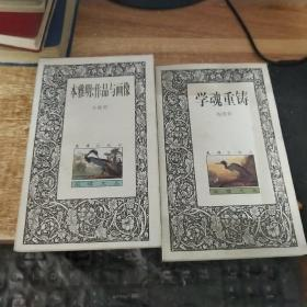 阁楼文丛 第三辑:学魂重铸+本雅明:作品与画像(2本合售)