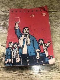 革命现代京剧样板戏海港