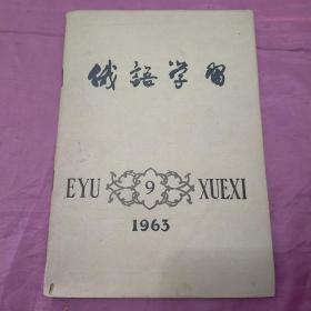 俄语学习1963.9
